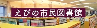 えびの市民図書館