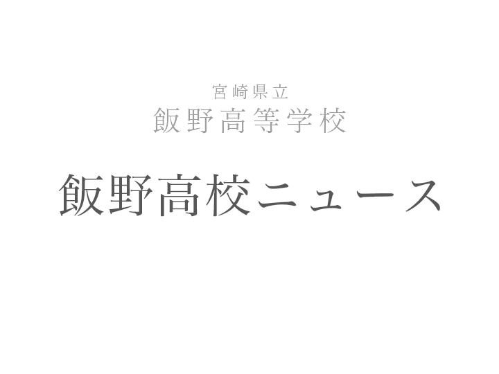 iino_news