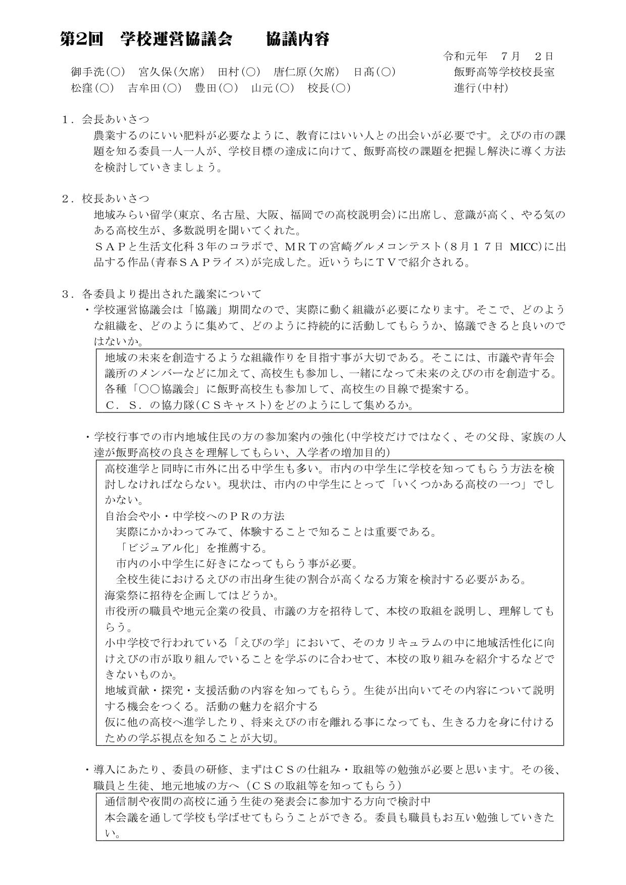 kyogikai_20190702-1-1