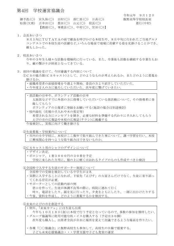 201909-04-kyougikai01