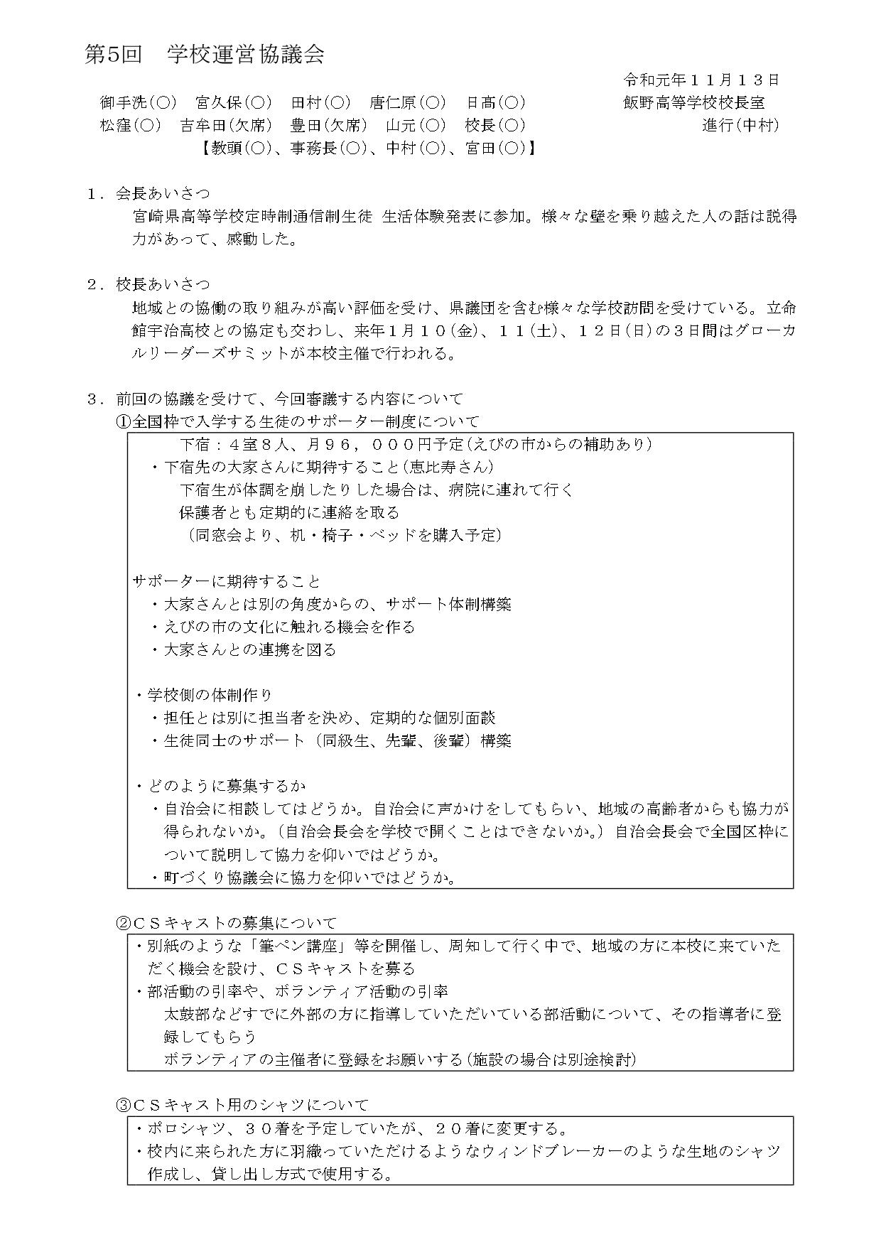 kyogikai05-01