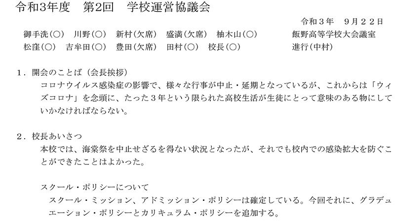 gijiroku01_icatch